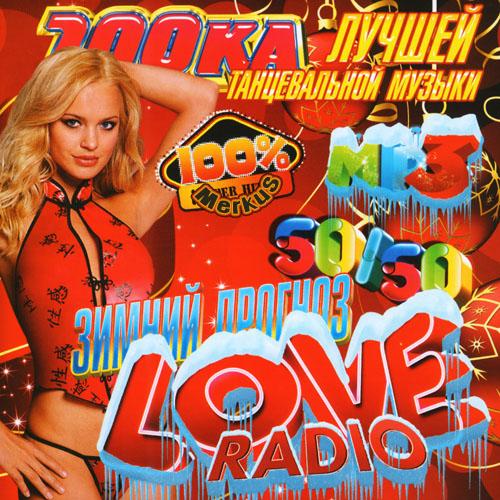 скачать песни с русского радио новые #3